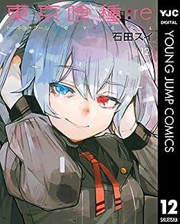 [石田スイ]の東京喰種トーキョーグール:re 12 (ヤングジャンプコミックスDIGITAL)