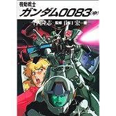 機動戦士ガンダム0083〈中〉 (角川文庫―スニーカー文庫)