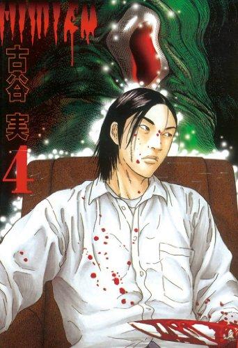 ヒミズ(4) (ヤングマガジンコミックス)