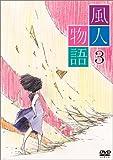 風人物語 Vol.3[DVD]