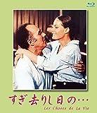 すぎ去りし日の…【ブルーレイ版】[Blu-ray/ブルーレイ]
