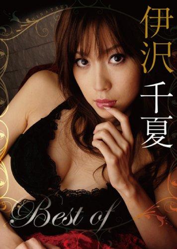 Best of 伊沢千夏 [DVD] -