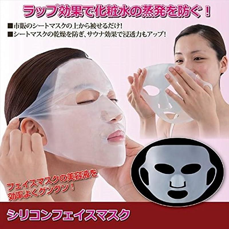 段落認識リマ後藤:シリコンフェイスマスク 810338