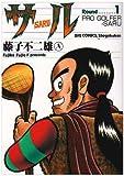 サル (Round1) (ビッグコミックス)