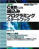 [実践] C言語による組込みプログラミングスタートブック