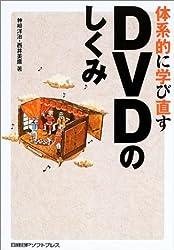 体系的に学び直す DVDのしくみ  「体系的に学び直す」シリーズ