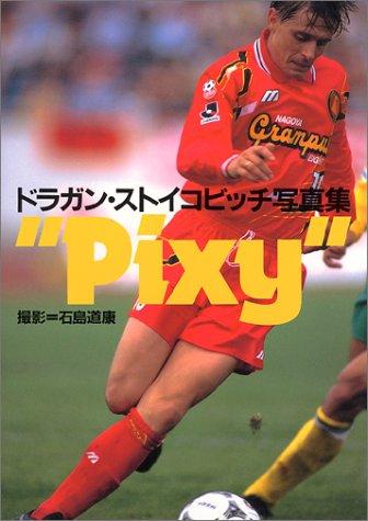 """""""Pixy""""―ドラガン・ストイコビッチ写真集の詳細を見る"""