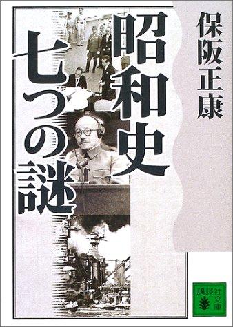 昭和史 七つの謎 (講談社文庫)の詳細を見る
