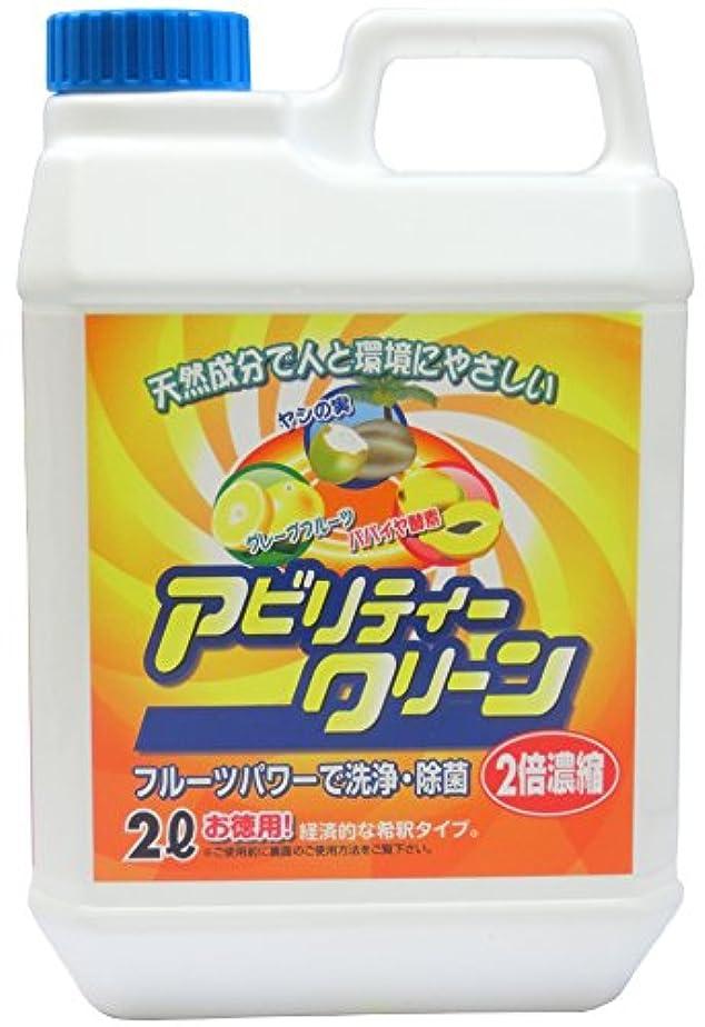 まもなくアピール酸化するアビリティークリーン 濃縮液 2L