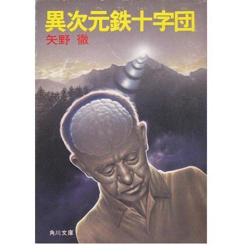 異次元鉄十字団 (角川文庫 緑)