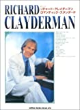 ピアノソロ リチャードクレイダーマン ロマンティックスタンダード (ピアノ・ソロ)
