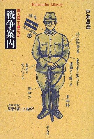 戦争案内―ぼくは二十歳だった (平凡社ライブラリー)の詳細を見る