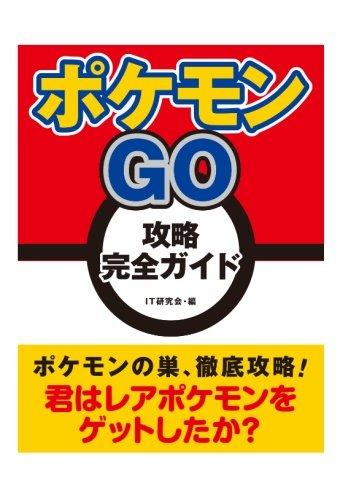 ポケモンGO 攻略完全ガイド