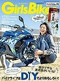 Girls Biker (ガールズバイカー) 2019年 4月号 雑誌