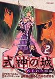 式神の城ねじれた城編 2 (マガジンZコミックス)
