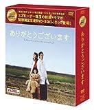 ありがとうございます DVD-BOX<シンプルBOX 5,000円シリーズ>[DVD]