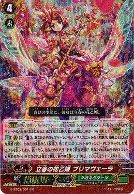 立春の花乙姫 プリマヴェーラ GR ヴァンガード 風華天翔 g-bt02-001