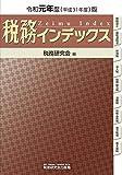 税務インデックス (令和元年度(平成31年度)版)