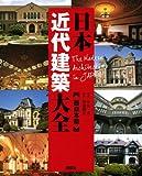 日本近代建築大全<西日本篇> 画像