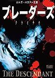 ブレーダーズ クライチカ [DVD]