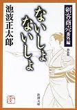 ないしょないしょ―剣客商売番外編 (新潮文庫)