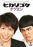 ヒカリゴケ ケツエン[DVD]