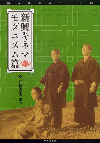 日本映画スチール集 新興キネマ モダニズム篇