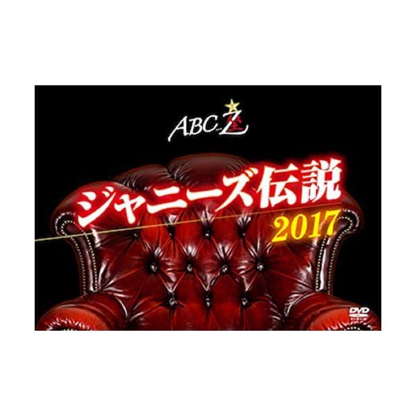 【早期購入特典あり】ABC座 ジャニーズ伝説20...の商品画像