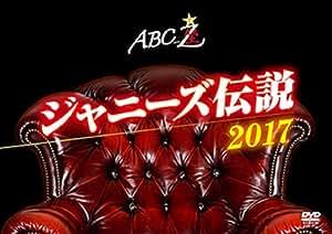 【早期購入特典あり】ABC座 ジャニーズ伝説2017[DVD](クリアファイル(A4サイズ)付き)