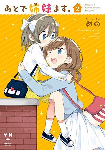 あとで姉妹ます。: 2 (百合姫コミックス)