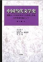 中国当代文学史―建国より20世紀末までの作家と作品