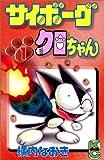 サイボーグクロちゃん (1) (講談社コミックスボンボン (832巻))