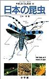 フィールド・ガイドシリーズ11 日本の昆虫 11