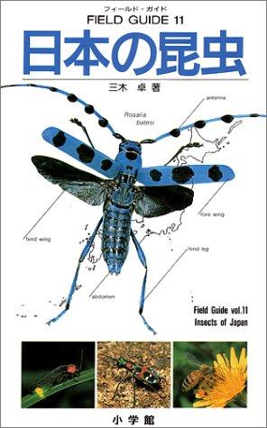 日本の昆虫 (フィールド・ガイド)
