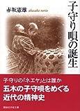 子守り唄の誕生 (講談社学術文庫)
