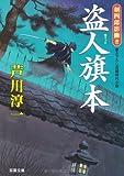盗人旗本ー剣四郎影働き (双葉文庫)