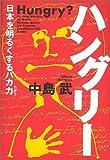 ハングリー―日本を明るくするバカ力