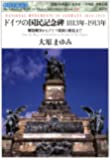 ドイツの国民記念碑 1813年‐1913年―解放戦争からドイツ帝国の終焉まで (世界美術双書)