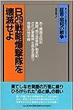 B29戦略爆撃隊を壊滅せよ (証言・昭和の戦争 リバイバル戦記コレクション―中国大陸戦記)