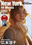 広末涼子 New York RH Avenue 2003 (DVDつき)