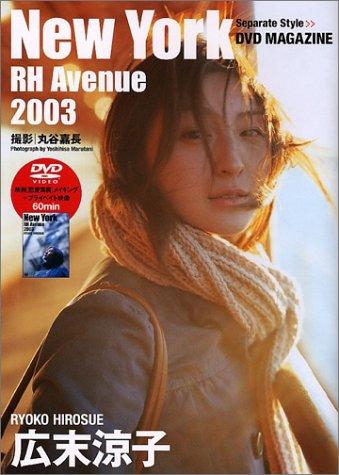 広末涼子 New York RH Avenue 2003 (DVDつき)の詳細を見る