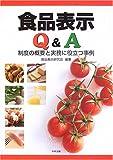食品表示Q&A―制度の概要と実務に役立つ事例