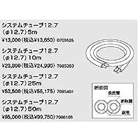 ノーリツ 追いだき配管部材(循環アダプターHX用)他 システムチューブ12.7 10m(7085303) 給湯器
