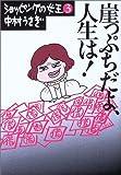 崖っぷちだよ、人生は!―ショッピングの女王〈3〉 (文春文庫)