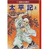 太平記〈上〉―マンガ日本の古典〈18〉 (中公文庫)