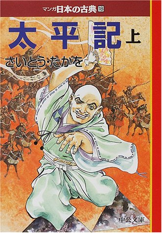 太平記〈上〉―マンガ日本の古典〈18〉 (中公文庫)の詳細を見る