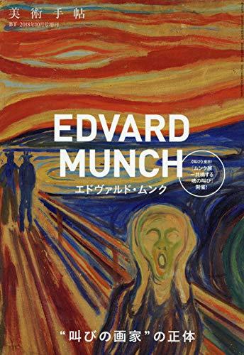 エドヴァルド・ムンクEdvard Munch