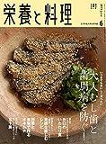 栄養と料理 2019年06月号