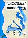 少し経験のある 大人のためのピアノ悠々塾 初級編:レパートリー集 [改訂版]