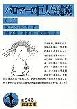 パロマーの巨人望遠鏡〈上〉 (岩波文庫)